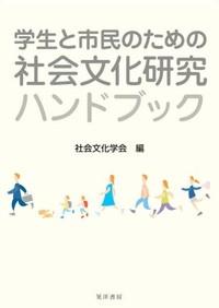 『学生と市民のための社会文化研究ハンドブック』